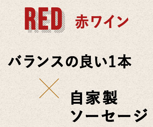 RED赤ワイン